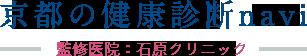 京都の健康診断navi 監修医院:石原クリニック